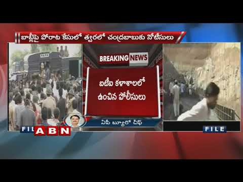 Dharmabad Court Likely To Issue legal Notice To AP CM Chandrababu Over Babli Agitation Case