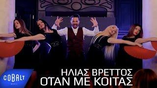 Ηλίας Βρεττός - Όταν Με Κοιτάς - Official Video Clip
