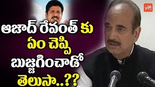 Revanth Reddy Quite Disappointed by Denying Him Chairman Position in Election Campaign