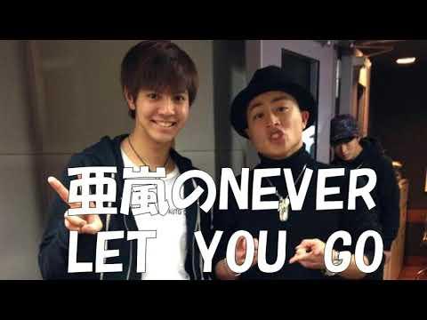 GENERATIONS白濱亜嵐×片寄涼太 亜嵐くんの『NEVER LET YOU GO』が「超下手」とツッコまれる