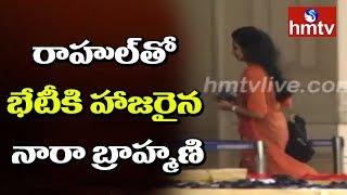 రాహుల్తో భేటీకి హాజరైన నారా బ్రాహ్మణి..! Hyderabad | LIVE Updates | hmtv