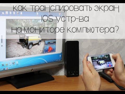 Как сделать трансляцию с экрана