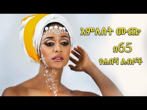 አምለሰት ሙጬ በ65 የሐበሻ ልብሶች | Amleset Muchie | Ethiopian Traditional Clothes