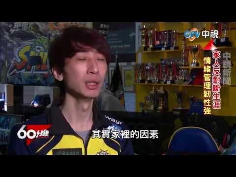 台灣-60分鐘-20150523 2/4 網癮.毒癮 救救孩子