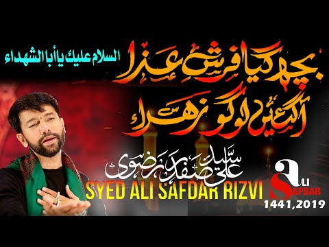 Ali Safdar | New Noha | Aa Gain Logo Zahra S.a | Noha 2019-20 [HD] | Poet Molana Hasan Zafar Naqvi