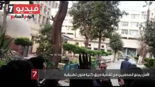 الأمن يمنع الصحفيين من تغطية حريق كلية فنون تطبيقية