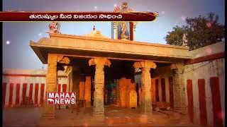 Abhishekam: History Of Shri Ahobila Narasimha Swamy Temple   22-05-2019   MAHAA NEWS