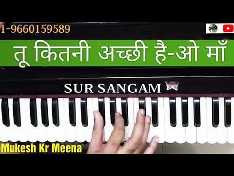 Tu kitni achhi hai | Harmonium | Neha Kakkar | lata mangeshkar | Saregama india