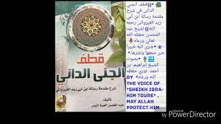 Cheikh ibrahim Touré qu'allah le preserve D 19 الشيخ إبراهيم بن أحمد توري حفظه الله ورعاه رسالة
