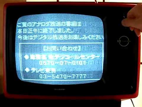 aakitt - entertainment  さよならアナログ放送、白黒テレビは永遠に! aa