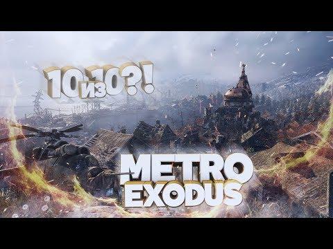 METRO: EXODUS на E3 2017 || [Ждем шедевр?]