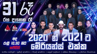 31st Night -- LIVE | Sirasa TV