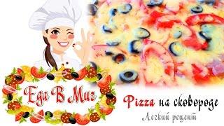 Пицца на сковороде! Пицца за 5 минут без выпечки | САМЫЙ ЛЕГКИЙ РЕЦЕПТ