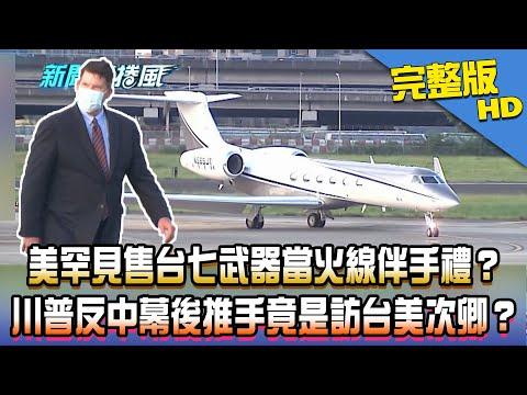 台灣-新聞龍捲風-20200917 美罕見售台七武器當「火線伴手禮」? 川普反中幕後推手竟是訪台美次卿?