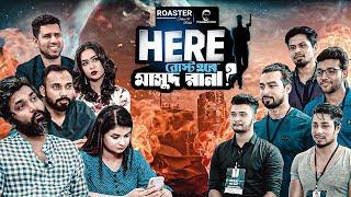 রোস্ট হবে মাসুদ রানা? Ke Hobe Masud Rana (Roasted) | TahseeNation