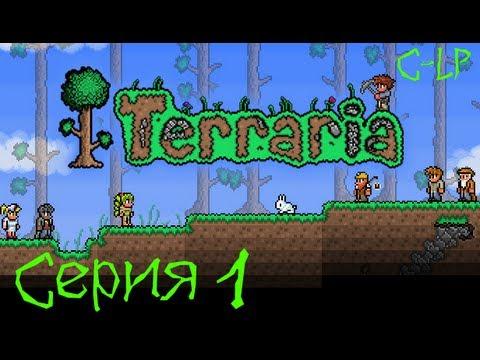 Terraria Совместное прохождение Серия 1 [Мини-обзор]