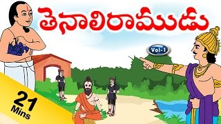 తెనాలి రామలింగని కథలు -Vol-1-Tenali Ramalingani Kathalu-Pebbles Animated Stories In Telugu