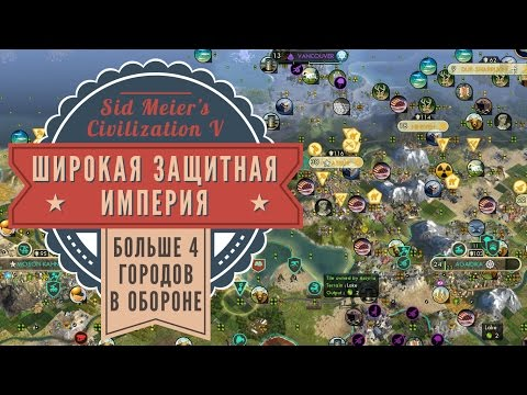 Широкая защитная империя в Sid Meier's Civilization V