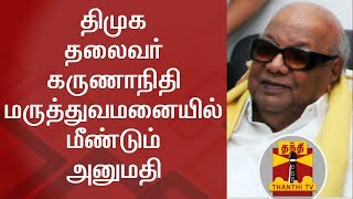 DETAILED REPORT | DMK chief Karunanidhi admitted in hospital | Thanthi Tv