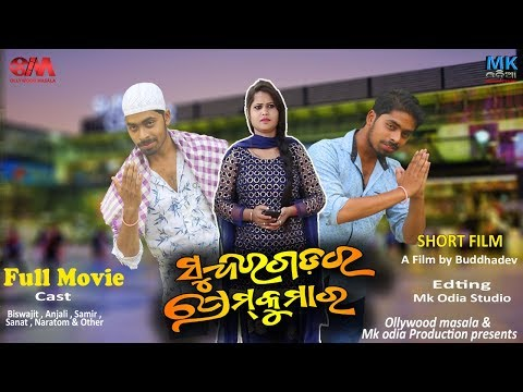 Sundergarh Ra Prem Kumar full Odia movie 2018 || Mk odia production