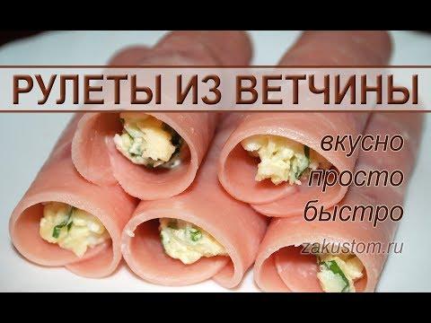Рулетики из ветчины с чесноком и сыром - рецепт вкусной закуски. Ham rolls with garlic and cheese