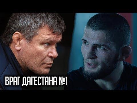 Олег Тактаров про Хабиба и дагестанцев   Стоит ли горцам обижаться?