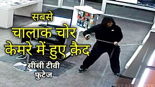 Most intelligent crimes in the world | Cctv Theft Footage | Smartest Thief | smartest criminals
