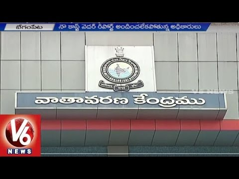 Special Story on Hyderabad Meteorological Department Radar Technical Problems | V6News