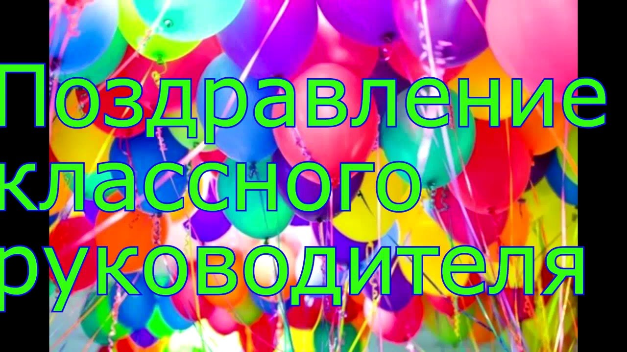 Поздравление классной руководительнице с днем рождения в прозе