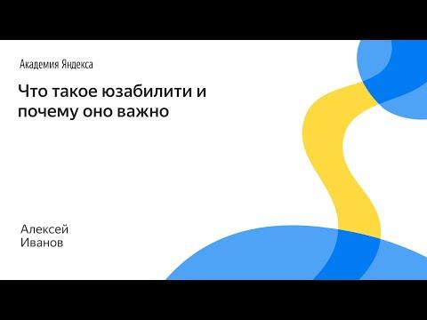 008. Что такое юзабилити и почему оно важно – Алексей Иванов