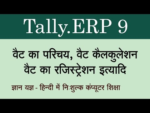 Tally.ERP 9 in Hindi (What is VAT, VAT Calculation,VAT Entry - 1) Part 73