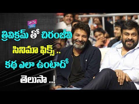 Chiranjeevi Upcoming Movie With Trivikaram | Sye Raa | Tollywood | YOYO Cine Talkies