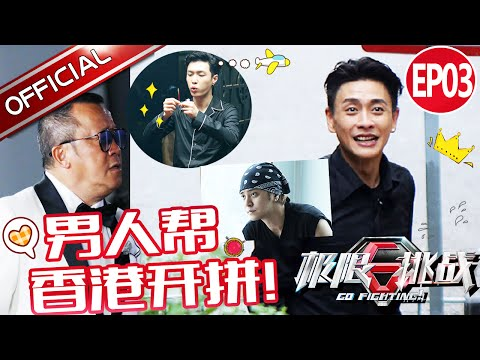 Go Fighting!EP.3 Full [SMG Official HD]