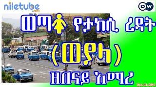 ወጣቷ የታክሲ ረዳት (ወያላ) ዘበናይ አማረ Aebenay Amare taxi assistant - DW Amharic (December 04, 2016)