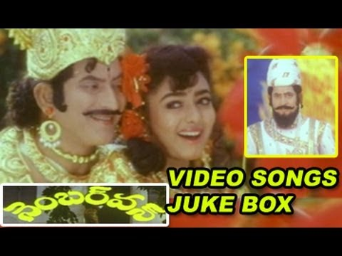Number One Video Songs Juke Box | Super Star Krishna | Soundarya video