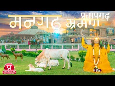 Bhakti Mandir Mangarh Temple Kunda Pratapgarh Uttar Pradesh | Full Documentary 2018
