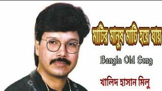 Matir Manush Mati Hoye Jai