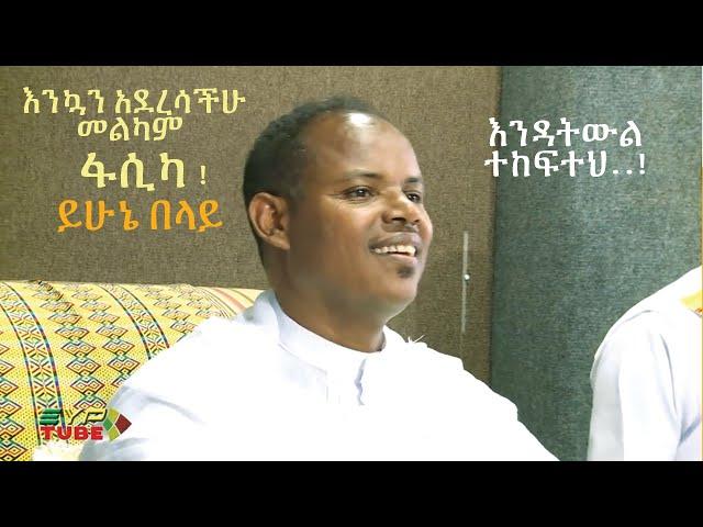 Yehunie Belay - Endatewel tekefteh - New Ethiopian Music 2018