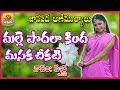 Malle Podala Kinda Masaka Chikati   Telangana Folk Songs   Folk Songs Factory   Private Songs Telugu
