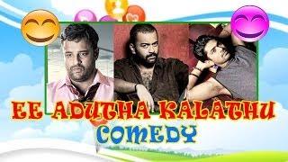 Ee Adutha Kaalathu - E Adutha Kalathu Full Comedy
