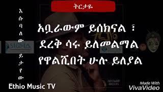 Esubalew Yetayew(የሺ) - Tertaye[ትርታዬ]-  ግጥም/lyrics  New Ethiopian Music 2017