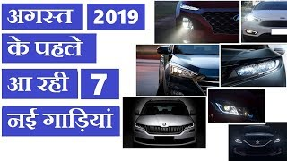 7 Hot new cars launching before August 2019 🔥 upcoming cars 2019   ASY