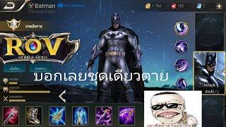 [Rov] Batman สายเจาะเกราะ แรงโครต