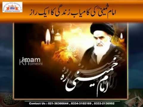 Imam Khomeini ki kamiyab zindagi ka raaz Syed Abid Hussain Zaidi Must Watch Must Share