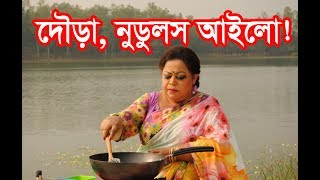 Keka Ferdousi Noodles Recipe Fun 2017 | Bangla News Troll |
