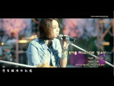 [HD中字]李珉廷/李敏貞 - 真苦澀 (電影Wonderful Radio OST)