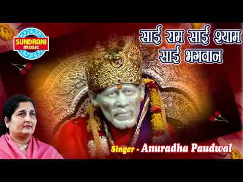 Sai Ram Sai Shyam Sai Bhagwan - Sai Sankirtan mala - Sai Bhajan...