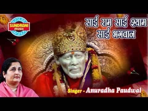 Sai Baba - Sai Ram Sai Shyam Sai Bhagwan - Sai Sankirtan Mala - Sai Bhajan Song - Anuradha Paudwal