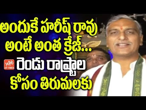 Harish Rao Superb Speech In Tirumala | Tirupati | AP News | Harish Rao In Tirumala | YOYO AP Times