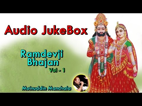 Baba Ramdevji Bhajan Vol 1 | Hits Of Moinuddin Manchala | Rajasthani Collection | Audio Jukebox 2014 video